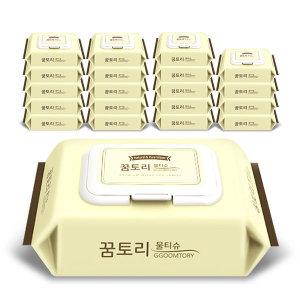 꿈토리 아기물티슈 나비의꿈 캡형 20팩 55gsm 엠보싱