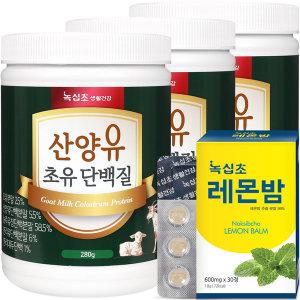 산양유 초유 단백질 퀄리고트인증 280gx3통+레몬밤 덤