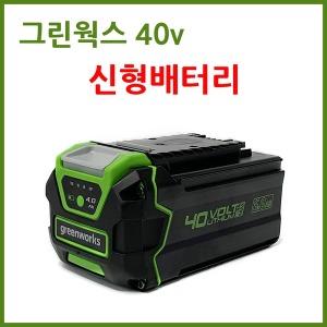 그린웍스 40v 배터리 송풍기 예초기 전정기 충전톱 사용 정품AS