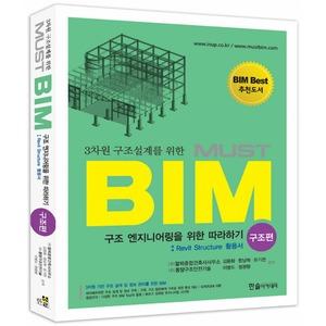 3차원 구조설계를 위한 MUST BIM 구조편 -Revit Architecture 활용서 / 한솔아카데미