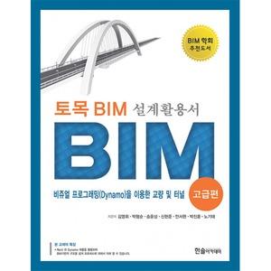 토목 BIM 설계 활용서 고급편 -비쥬얼 프로그래밍(Dynamo)을 이용한 교량 및 터널 / 한솔아카데미