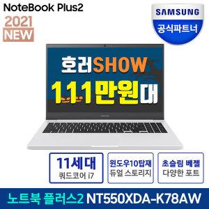 노트북 플러스2 NT550XDA-K78AW 윈도10 (혜택가 110만)