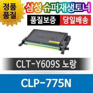 삼성 CLP-775N 호환 재생토너 CLT-Y609S 노랑