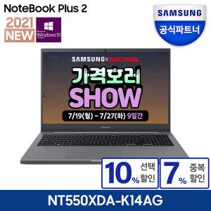 노트북 플러스2 NT550XDA-K14AG 최종47만 정품WinPro