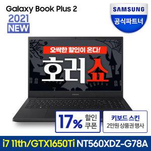 노트북 플러스2 NT560XDZ-G78A 특가129만상품권+마우스