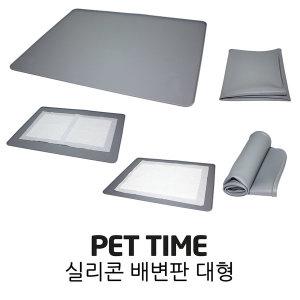 SMT-900 실리콘배변판 대형 논슬립 강아지배변매트