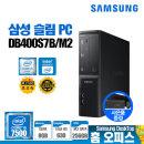삼성컴퓨터 사무용 DB400S7B i5-7500 8G M.2 256 윈10