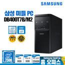 삼성 컴퓨터 본체 DB400T7B i5-7500 8G M.2 256 Win10