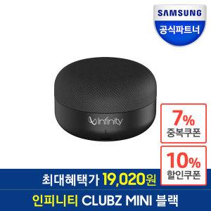 인피니티 휴대용 블루투스 스피커 CLUBZ MINI 블랙