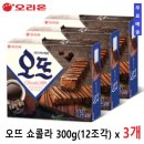 대용량오뜨쇼콜라300g(12조각)x3개 /학교간식+무료배송