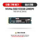 NVMe SSD 512GB 교체장착 단품구매불가