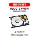 HDD 2TB 추가장착 단품구매불가