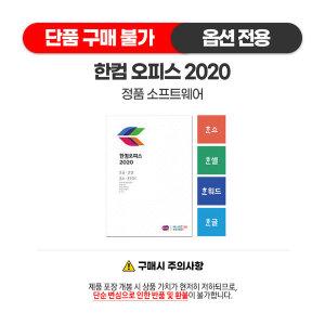 정품 한컴오피스 2020 단품구매불가
