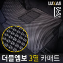 KC인증 더블 엠보싱 3열만 블랙 카매트 벌집매트