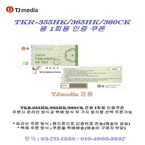 TKR-355HK/365HK/360CK 신곡인증쿠폰/태진정품/온라인
