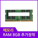 RAM 8GB추가 (단품구매불가옵션)