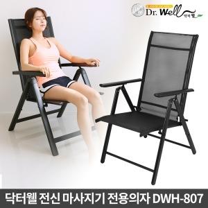 안마기 전용의자 접이식 의자 DWH-807 전신안마기 전용