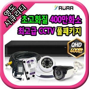 영도시큐리티 초고화질 500만 최고급 CCTV카메라 세트