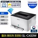 SL-C433W 컬러 레이저프린터 무선 삼성대리점+토너포함