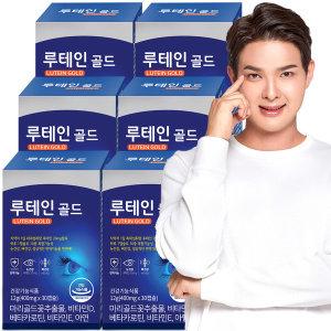 루테인 골드 6개월(180캡슐)30x6박스+사은품/타임특가
