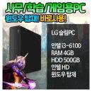 LG i3-6100 Win탑재 롤 사무용 게이밍 중고컴퓨터