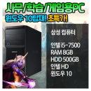 삼성 i5-7500 8G Win10 게임용 롤 사무용 중고컴퓨터
