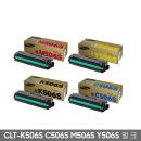삼성 CLT-K506S C506S M506S Y506S 정품 벌크4색 SET
