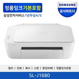 SL-J1680 잉크젯 삼성복합기 프린터 / 잉크포함 (JU)