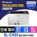 SL-C433 컬러 레이저 프린터 토너포함 +인증점+