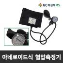 아네로이드 혈압계(메타 혈압측정기) 간호 실습용 추천