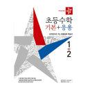 디딤돌 초등수학 기본 + 응용 1-2 (2021년)