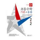 디딤돌 초등수학 기본 + 응용 2-2 (2021년)