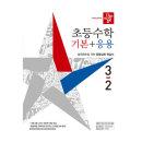 디딤돌 초등수학 기본 + 응용 3-2 (2021년)