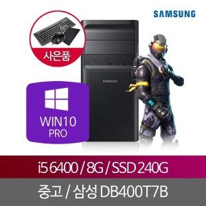 삼성중고컴퓨터 I5-6400 8G SSD240G 윈도우10PRO
