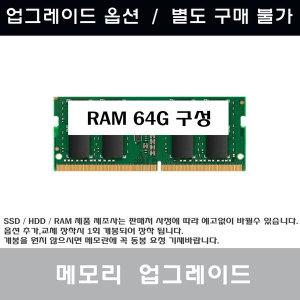 G733QS-HG027 전용 램 32G추가(총 64GB구성)