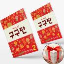 예비 초등 수학 구구단 1~2권 세트 씨투엠