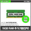 16GB RAM 추가 개봉장착|총20GB RAM|단독구매 불가