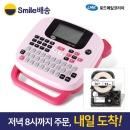 휴대용 라벨프린터 LMK-1000핑크 라벨지 포함 스마일
