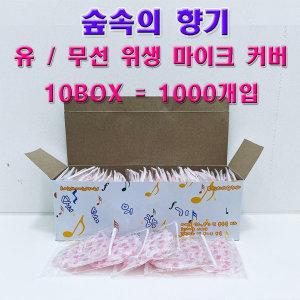 숲속의향기 위생 마이크커버 노래방 일회용 10BOX