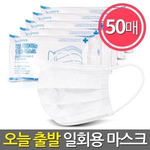 바프시스 일회용 마스크 화이트 50매 / 대형 / MB필터