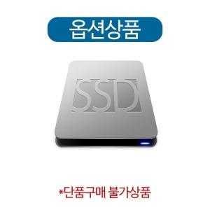 (옵션상품) (단품구매불가)SSD 500G 변경