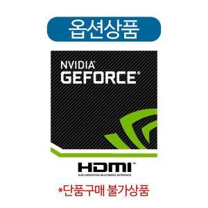 (옵션상품) (단품구매불가) 지포스 HDMI 2GB 추가