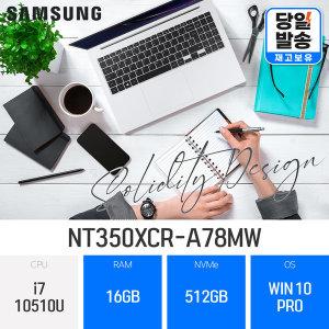 삼성 NT350XCR-A78MW R16/SSD512/WIN10 ND+오피스증정