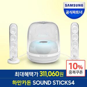 하만카돈 사운드스틱4 블루투스 스피커 SOUND STICKS4