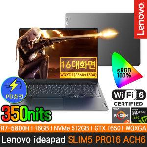 아이디어패드 Slim5 Pro 16ACH6 당일출고(스톰그레이)