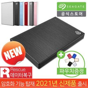 One Touch HDD 2TB 외장하드 블랙 데이터복구+암호기능