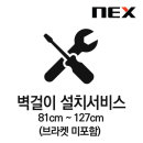 설치서비스 (벽걸이형) - 81cm~127cm (브라켓 미포함)