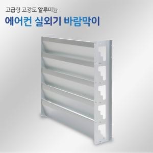 에어컨 실외기바람막이/열전환커버/거치대/앵글