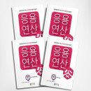 응용연산 E 전4권 세트구매 씨투엠