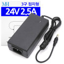24V 2.5A 어댑터(접지형) 모니터 전원 24V2.5A아답터
